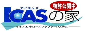 ICAS健康住宅の極み